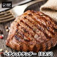 ニュージーランド産シルバーファーン・ファームス社製牛ペティットテンダー(みすじ)、ナチュラルビーフブロック肉だからステーキ、たたきに♪牛みすじブロック400gサイズ(牛ミスジ肉かたまり)牛肉高級部位希少部位!塊肉で焼肉三昧、バーベキュー父の日 敬老の日
