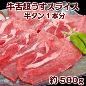 【Entry&ポイント14倍 25日限定】牛舌絶妙うす切りスライス 牛タンしゃぶしゃぶ すきやき 焼肉 パーティ バーベキュー 鍋 送料無料 beef tongue thin sliced+-500g