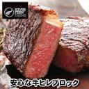 ニュージーランド産シルバーファーン・ファームス社製牛ヒレブロック、ナチュラルビーフブロック肉だからステーキ、ローストビーフ、たたきに♪牛ヒレブロック 500gサイズ(牛フィレ肉かたまり)牛肉ステーキ最高級部位リザーヴ!塊肉で焼肉三昧、バーベキュー 1