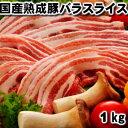 売れ筋★お肉屋さんの熟成豚バラ! 豚肉 ブタ肉 豚 国産 3ミリスライスパック ドドンと1kg(10