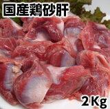 業務用 国産鶏砂肝2kg父の日 敬老の日