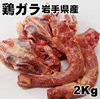 鶏ガラ2kg トリガラ 業務用 鶏肉 国産 スープ 鍋 雑煮 domestic chicken carcass for broth