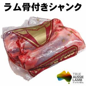 【5/1限定 ポイント最大19倍】ラム骨付き シャンクミートlambshankオーストラリア産約250g2本入り ラムすね肉