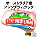 【不定貫】オーストラリア産フレンチラムラック8〜9リブ(骨付き/仔羊/ラム肉) Australia lamb frenched rack