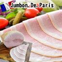 ジャンボン・ド・パリ(ボンレスハム) 母の日 父の日 お中元 ギフトDLG jumbon de paris父の日 敬老の日 1