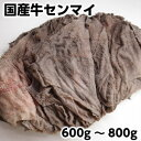 牛肉 肉 和牛 ホルモン 生ハチノス・トリッパ 200g 国産 新鮮 ホルモン ほるもん 焼肉 焼き肉 ヤキニク やきにく RCP