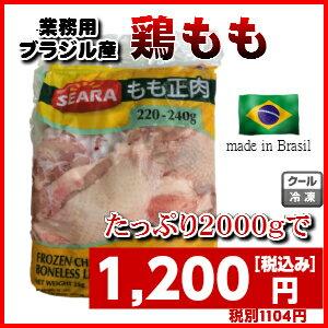 業務用 ブラジル産鶏もも業務用 ブラジル産鶏もも 02P01Mar15