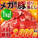 売れ筋 豚肉 メガ盛り 豚 切り落とし1kg【500g2パック】1000gウデ肉 モモ肉使用 …