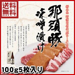 那須熟成豚ロースみそ漬け 味噌漬け [豚肉] [味噌] ][ギフト][送料無料] [内祝い] ぶた肉 那...