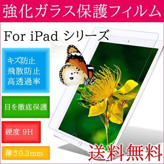眼睛保護鋼筋玻璃保護電影 iPad air1 iPad air2 iPad mini4 iPad 臨 9.7 英寸保護玻璃保護膜液晶保護薄膜玻璃貼膜型超薄 0.3 毫米表面硬度 9 劃痕防止傳播預防指紋預防 iPad 臨 9.7 液晶保護板藍救濟