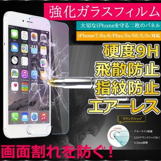 強化玻璃保護電影 iPhone6s iPhone6 iPhone6s 加 iPhone6 加 iPhone5s iPhone5c iPhone5 iPhone6s 玻璃膜加固玻璃膜表面硬度 9 液晶保護板泡沫零衝擊吸收保護電影指紋預防損傷預防 iPhone6s 保護玻璃 iPhone 保護密封