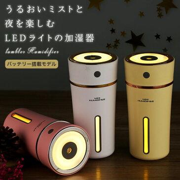 加湿器 卓上 ミニ加湿器 卓上加湿器 USB充電 バッテリー搭載 LEDライト おしゃれ 静音 オフィス 寝室 赤ちゃん 乾燥対策 節電 省エネ 車載加湿器 コンパクト 持ち運び便利 風邪予防