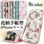 浪漫花物語綺麗なカラープリントiPhone6s/iPhone7ケース