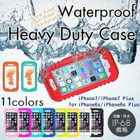 iPhone6/iPhone6Plus用防水ケース
