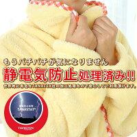 着る毛布静電気防止処理