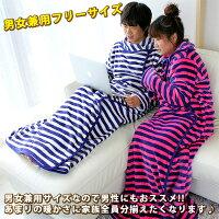 着る毛布夫婦