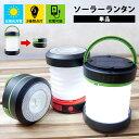 地震対策 ランタン LED ソーラー 停電対策 避難 ソーラーランタン LEDライト USB 充電式