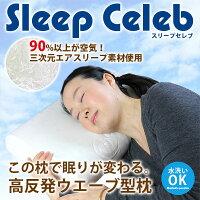 高反発ウェーブ型枕