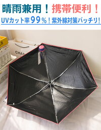 コンパクト折り畳み傘