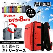 キャリー 折りたたみ スーツケース キャリーバッグ キャスター 持ち込み トランク 修学旅行 ビジネス アウトドア