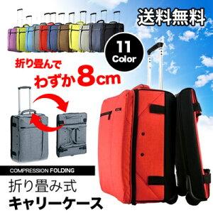 ポイント キャリー 折りたたみ スーツケース キャリーバッグ キャスター 持ち込み トランク 修学旅行 ビジネス アウトドア