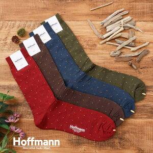 ホフマン Hoffmann 靴下 くつ下 ソックス メンズ ウール 薄手 暖かい ドット柄 日本製 ブランド ギフト プレゼント 25-27 ネイビー レッド ブラウン モスグリーン 3407 Ho092