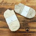 オーガニック ガーデン organic garden ソックス Or023 NS8217 靴下 くるぶし レディース 国産 日本製 オーガニックコットン ナチュラル プレゼント ギフト 生成 チャコール