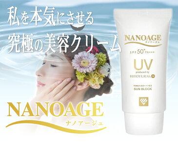 UVクリーム SPF50+ PA+++ ナノアージュ「NANOAGE」40ml 幹細胞美肌成分配合 UVカット 日焼け止めクリーム UVケア 日焼け防止 UV対策 化粧下地効果も