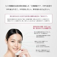 ヒト幹細胞培養液2種を凝縮した「美肌細胞ケア」100%原液