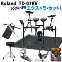 Roland 《ローランド》 TD-07KV Extra Set / Single Pedal 【doskpu】