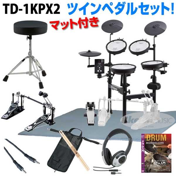 ドラム, 電子ドラム Roland TD-1KPX2 Extra Set Twin Pedaldoskpu