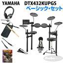 YAMAHA 《ヤマハ》 DTX432KUPGS [3-Cymbals] Basic Set【入荷待ち:次回7月以降入荷予定】【oskpu】