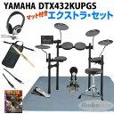 YAMAHA 《ヤマハ》 DTX432KUPGS [3-Cymbals] Extra Set【スマホ接続ケーブルプレゼントキャンペーン!】【doskpu】・・・