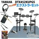YAMAHA 《ヤマハ》 DTX452KUPGS [3-Cymbals] Extra Set【oskpu】