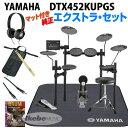 YAMAHA 《ヤマハ》 DTX452KUPGS [3-Cymbals] Pure Extra Set【oskpu】