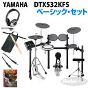 YAMAHA 《ヤマハ》 DTX532KFS Basic Set 【oskpu】