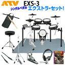 ATV 《エーティーブイ》 EXS-3 Extra Set / Single Pedal【入荷待ち / 次回9月以降予定】
