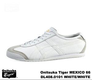オニツカタイガー メキシコ66 ホワイト スニーカー メンズ レディース メキシコ Onitsuka Tiger MEXICO 66 WHITE/WHITE DL408-0101 WHITE