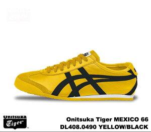 オニツカタイガー メキシコ66 メキシコ イエロー ブラック Onitsuka Tiger MEXICO 66 0490 YELLOW/BLACK メンズ レディース スニーカー