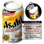 アサヒ スーパードライ 生ジョッキ缶 340ml 【24缶入】ビール アルコール度数5% 缶ビール アサヒ 缶 生ジョッキ アサヒビール スーパードライ