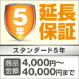 5年延長保証 2,100円