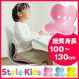 【送料無料】MTG(エムティージー)Style Kids (スタイルキッズ) 【ピンク】【MTG】【正規品】【メーカー公認ショップ】スタイル 子ども用 座椅子 イス 骨盤 姿勢 ねこ背 StyleKids BS-SK1940F-P