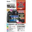 ケンコー KLP-CEOS8000D [液晶プロテクター (Canon EOS 8000D用)]