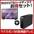 【送料無料】maxzen J32SK02 + HD-LC2.0U3-BKE