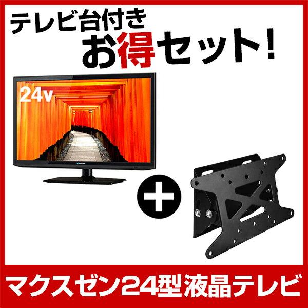 maxzen お得な「24インチTV&壁掛け金具」セット