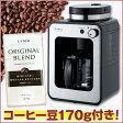 【送料無料】シロカ (siroca) STC-401 全自動コーヒーメーカー コーヒーマシン 粉 ドリップコーヒー 挽きたて ミル付き コンパクト 今ならもれなくコーヒー豆プレゼント
