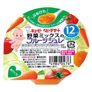 キューピー ベビーデザート 野菜ミックスのフルーツジュレ FJ-8