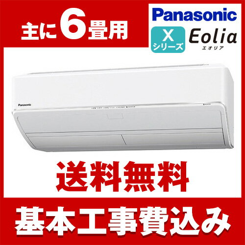 PANASONICCS-227CX-W標準設置工事セットクリスタルホワイトエオリアXシリーズ[エアコン(主に6畳用)]