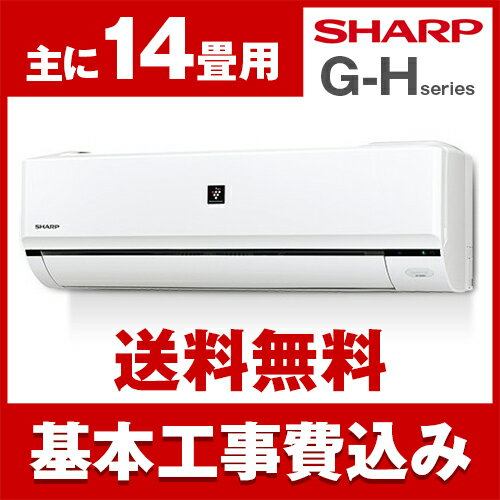 エアコン 【お得な工事費込セット!! AY-G40H-W + 標準工事でこの価格!!】 シャープ (SHARP) AY-G40H-W ホワイト系 G-Hシリーズ [エアコン(主に14畳)]:総合通販PREMOA
