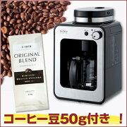 コーヒー メーカー コンパクト ステンレス